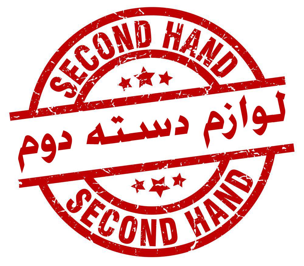 محصولات دست دوم