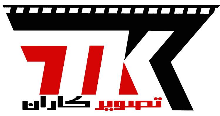 تصویر کاران | تجهیزات فیلم برداری